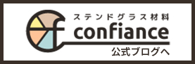Confiance コンフィアンス公式ブログへ