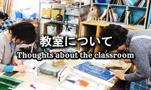 ステンドグラス教室について